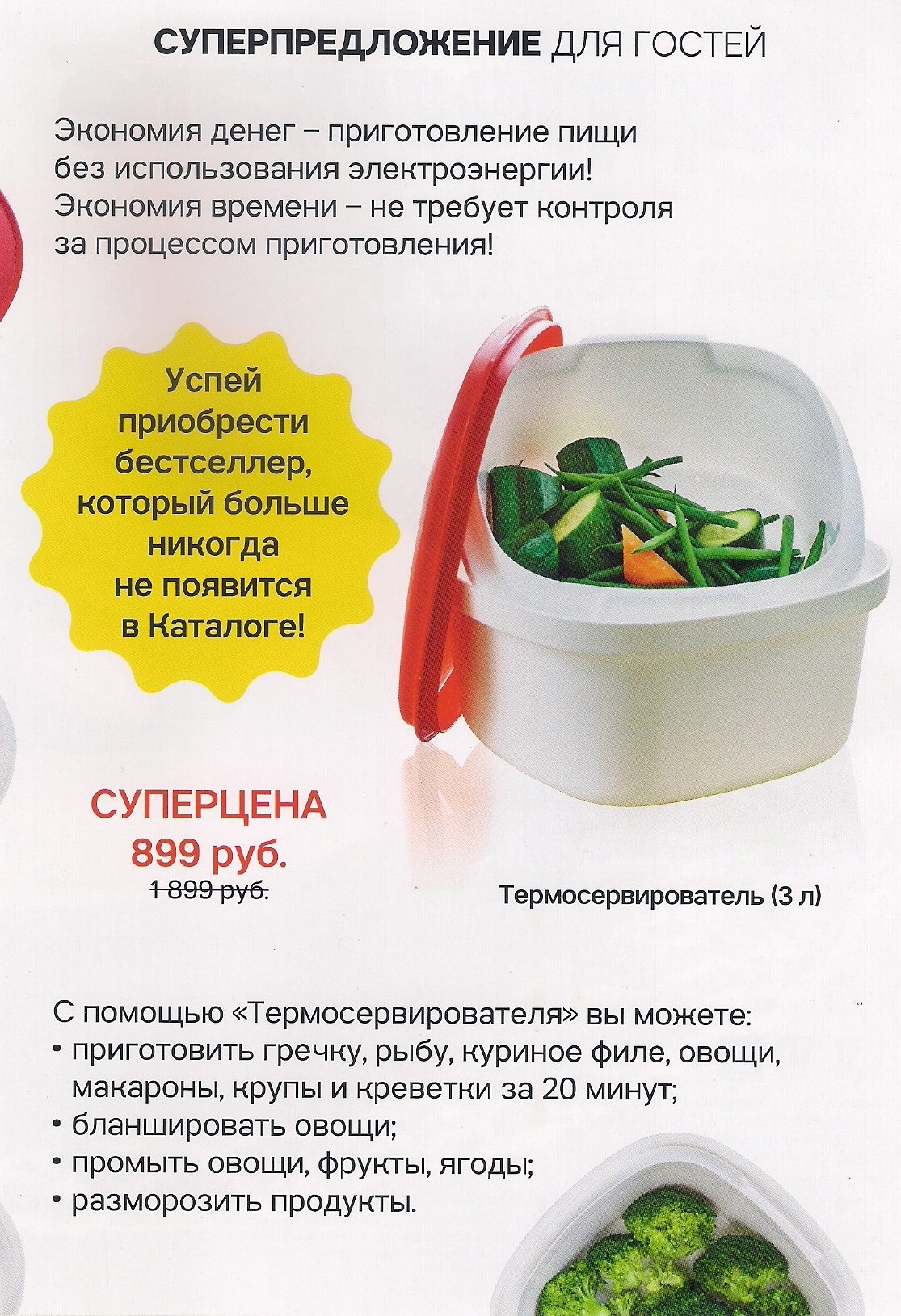 https://tupperware-online.ru/images/upload/s13.jpg