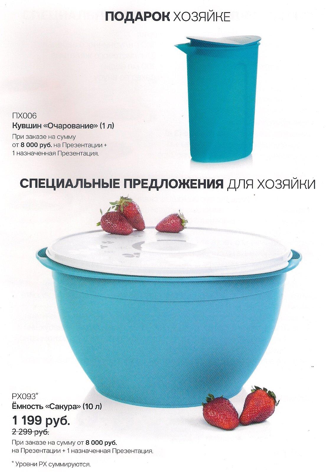 https://tupperware-online.ru/images/upload/s3.jpg