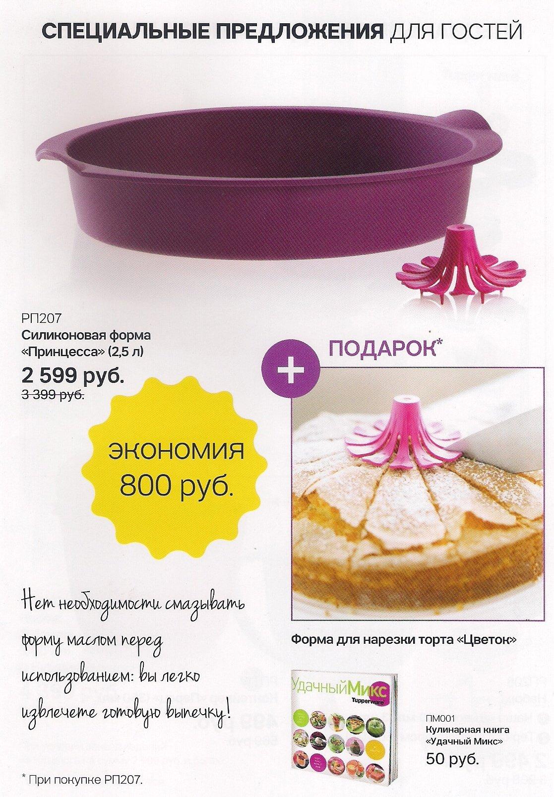 https://tupperware-online.ru/images/upload/s9.jpg