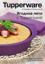 https://tupperware-online.ru/images/upload/ss.jpg